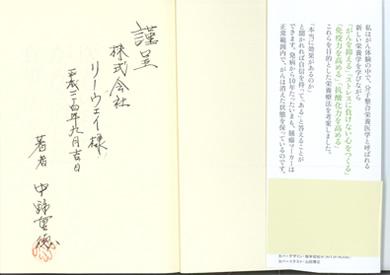 中野重徳先生のサイン