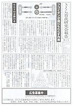 百歳研究会報告 第一号